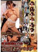 [CLUB-088] 東京都港区白金セレブ人妻ナンパエステ 9
