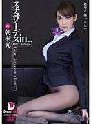 [VDD-093] スチュワーデスin… [脅迫スイートルーム] Cabin Attendant Akari(27)