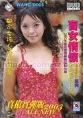 Taiwanese XXX Vol. 5 – Blind Love